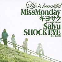 Miss Monday キヨサク Salyu SHOCK EYE 「Life is beautiful feat.キヨサク from MONGOL800,Salyu,SHOCK EYE from 湘南乃風」