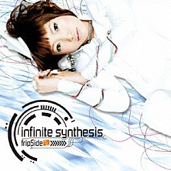 fripSide「infinite synthesis」