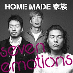 HOME MADE 家族「seven emotions」