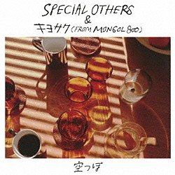 SPECIAL OTHERS&キヨサク(from MONGOL800)「空っぽ」