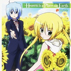 fripSide「Heaven is a Place on Earth」