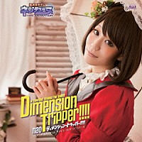 nao「 Dimension tripper!!!!」