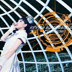 fripSide「infinite synthesis 2」