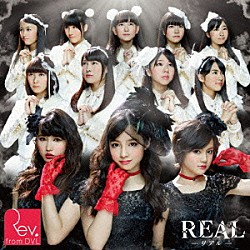 Rev.from DVL「REAL-リアル-」