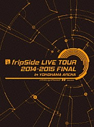 fripSide「fripSide LIVE TOUR 2014-2015 FINAL in YOKOHAMA ARENA infinite synthesis 2 2015.03.01」