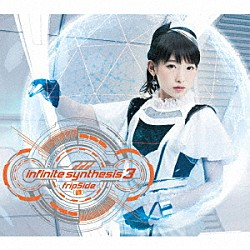 fripSide「infinite synthesis 3」