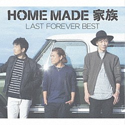 HOME MADE 家族「LAST FOREVER BEST ~未来へとつなぐ FAMILY SELECTION~」