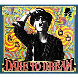 入野自由「DARE TO DREAM」