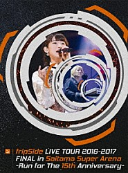 fripSide「fripSide LIVE TOUR 2016-2017 FINAL in Saitama Super Arena -Run for the 15th Anniversary-」