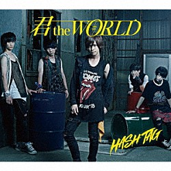#HASH TAG「君 the WORLD」