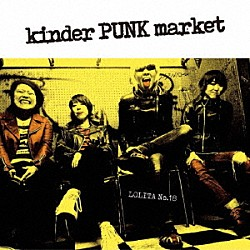 ロリータ18号「kinder PUNK market」