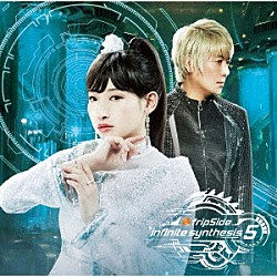 fripSide「infinite synthesis 5」